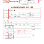 総合運動公園 使用申請書見本(2枚目)