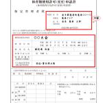 社会体育館 使用申請書見本(1枚目)