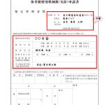 社会体育館 使用申請書見本(2枚目)