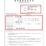 社会体育館 使用申請書見本(3枚目)
