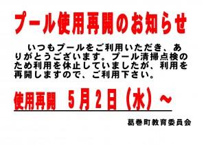 プールお知らせ (2)