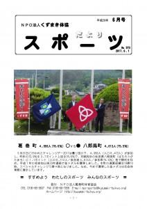 Taro-表紙(№370)