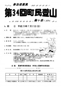 Taro-町民登山チラシ