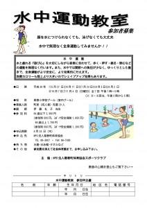 水中運動教室(チラシ)_ページ_1