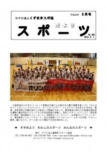 表紙(no.385)