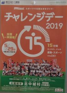 2019CDポスター