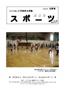 12月号(No400) 表紙