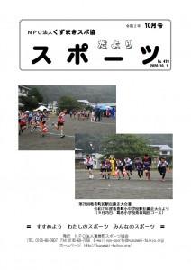 10月号(No.410)