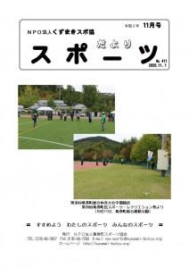 表紙(No411)