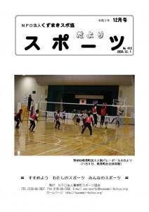 12月号(No412)表紙