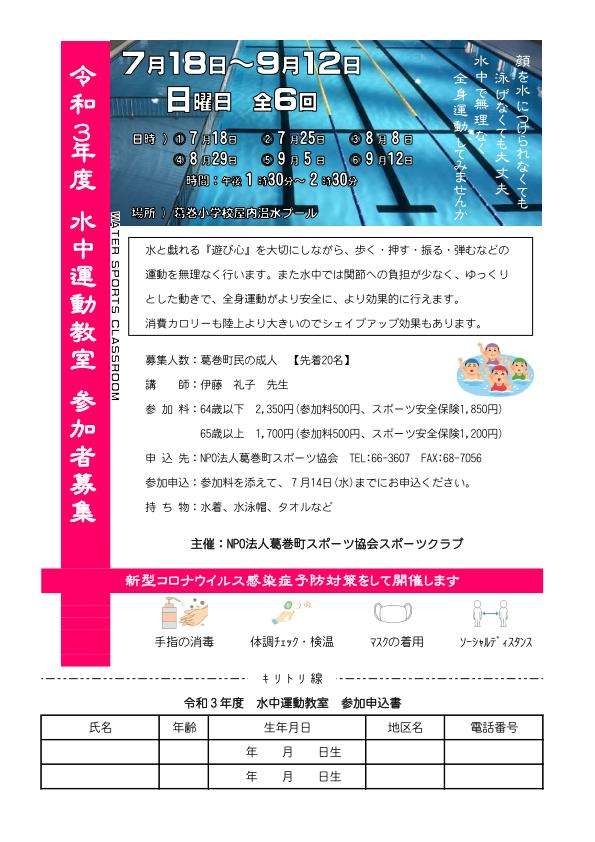 令和3年度 水中運動教室 参加者募集!!